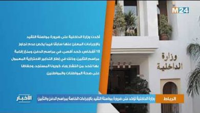 Photo of وزارة الداخلية تؤكد على ضرورة مواصلة التقيد بالإجراءات الخاصة بمراسم الدفن والتأبين (فيديو)