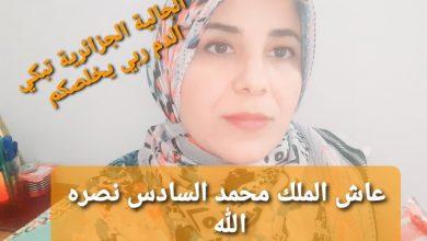Photo of فيديو: جزائرية تقول عاش الملك محمد السادس نصره الله يعرف قيمة شعبو