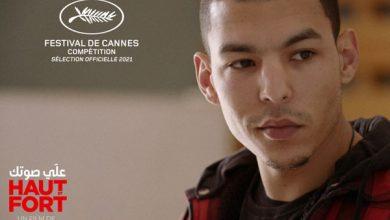 Photo of كان 2021: 'علي صوتك' لنبيل عيوش ينال جائزة المهرجان للسينما الإيجابية