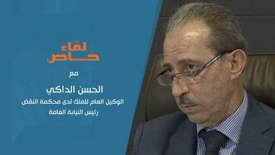 Photo of لقاء خاص مع الحسن الداكي الوكيل العام للملك لدى محكمة النقض رئيس النيابة العامة