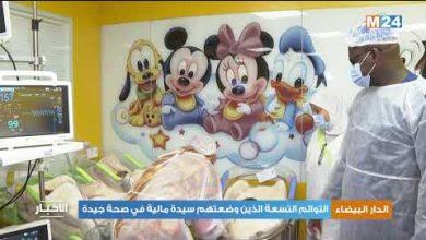 Photo of الدار البيضاء: التوائم التسعة الذين وضعتهم سيدة مالية في صحة جيدة