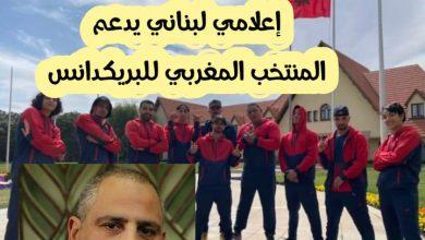 Photo of الإعلامي اللبناني زكرياء فحام يدعم عناصر المنتخب المغربي للبريكدانس