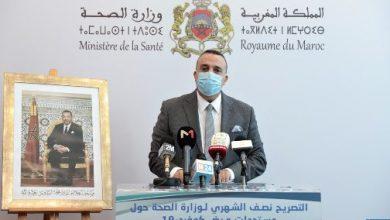 Photo of وزارة الصحة تترقب بلوغ المنحنى الوبائي ذروته في الأيام القليلة القادمة