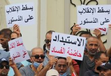 Photo of تونس.. مظاهرات تطالب بعزل الرئيس قيس سعيد