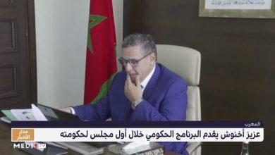 Photo of عزيز أخنوش يقدم البرنامج الحكومي خلال أول مجلس لحكومته