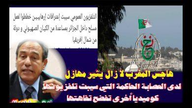 Photo of فيديو: هاجس المغرب لا زال يثير مهازل لدى العصابة الحاكمة التي بث تلفزيونها كوميديا أخرى تفضح تفاهتها