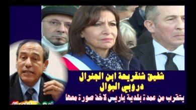 Photo of فيديو: شفيق شنڤريحة ابن الجنرال 'دروبي' يتقرب من عمدة بلدية باريس لأخذ صورة معها