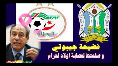 Photo of فيديو: فضيحة جيبوتي وصفعتها لعصابة أولاد الحرام بإسم المغرب