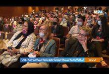 Photo of المكتبة الوطنية للمملكة المغربية تطلق منصة رقمية تحت اسم 'كتاب'