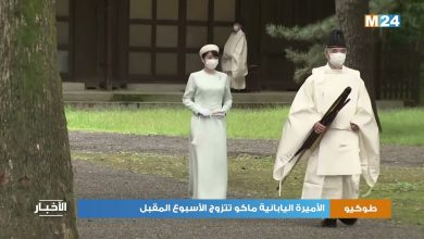 Photo of فيديو: الأميرة اليابانية ماكو تتزوج الأسبوع المقبل