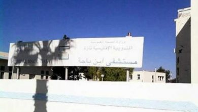 Photo of سيدة تضع مولودها ميتا بمرحاض بمستشفى بتازة والوزارة تنفي