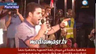 Photo of فيديو : نجل محمد مرسي يلقي كلمة في ميدان رابعة العدوية