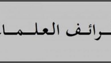Photo of من طرائف كبار علماء المسلمين