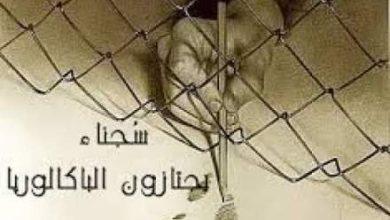 Photo of تعرّف على عدد الناجحين في امتحانات الباكالوريا من نزلاء المؤسسات السجنية