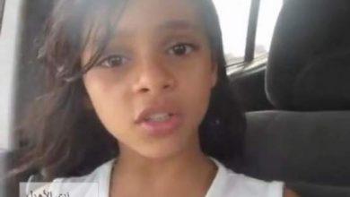 Photo of طفلة يمنيَّة تهرب من منزلها رفضاً للزّواج المبكر