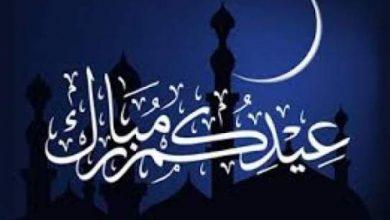 Photo of عيد الفطر بالمغرب يوم الجمعة فاتح شهر شوال