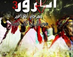 "Photo of "" تراثنا…هويتنا…قوتنا "" شعار  الدورة الثالثة لمهرجان "" أناروز"" بتافراوت"
