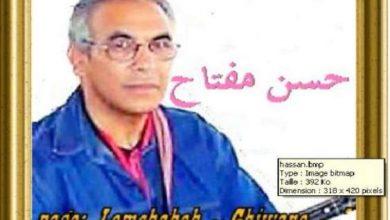 """Photo of حسن مفتاح عضو جيل جيلالة عازف """"المندولين"""" في ذمة الله"""