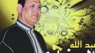 Photo of الملك يعزي أسرة عبد الله البيضاوي أحد رموز فن العيطة