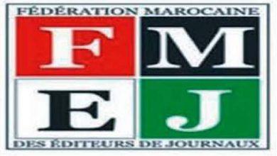 Photo of جمع عادي واستثنائي للفيدرالية المغربية لناشري الصحف