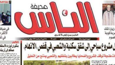 "Photo of مصطفى الفن وثلة من الصحافيين المهنيين يطلقون يومية ""صحيفة الناس"""