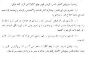 """Photo of علي أنوزلا يعلن التوقيف المؤقت لموقع """"لكم"""" إلى حين الإفراج عنه"""
