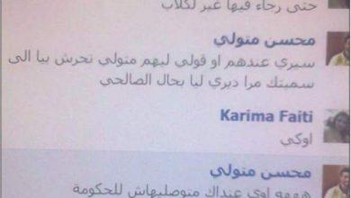 "Photo of صورة لدردشة فيسبوكية خطيرة: من يتحرش بمن…محسن متولي أم ""شرموطة فيسبوكية""؟"