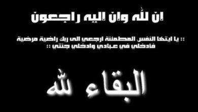 """Photo of """"عطا الله"""" شقيق الزميل محمد محلا في ذمة الله..إنا لله وإنا إليه راجعون"""