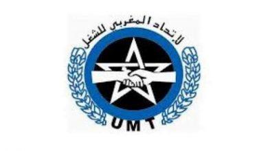 Photo of الاتحاد المغربي للشغل  يرفض دعوة رئيس الحكومة لاجتماع تشاوري حول التقاعد