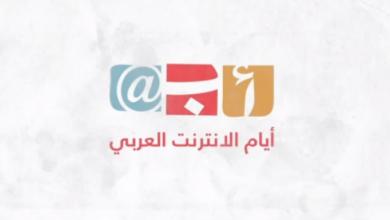 Photo of La langue arabe ne représente que 3% du contenu sur la toile