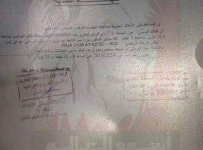 Photo of صورة لشهادة الملكية للقطعة الأرضية التي منحها الملك محمد السادس لنادي الرجاء