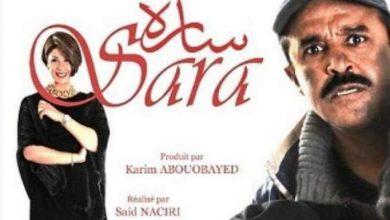 """Photo of الفيلم الكوميدي """"سارة"""" في القاعات الوطنية للأسبوع الخامس على التوالي"""