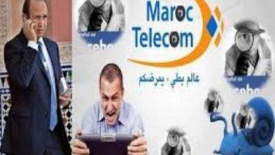 Photo of Les impôts et la forte concurrence amputent les bénéfices de Maroc Telecom