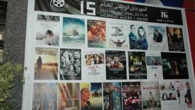 Photo of يومية إيل باييس: السينما المغربية خطت خطوات كبيرة منذ نهاية القرن الماضي