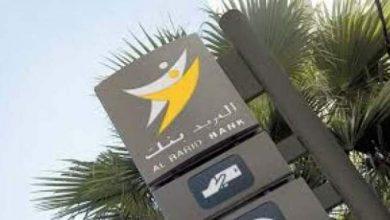 Photo of Mobile Banking, nouveau produit lancé par Al Barid Bank