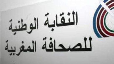 "Photo of ندوة: ""راهن الصحافة الإلكترونية في المغرب، بين إكراهات الواقع والمشاكل الاجتماعية للمهنيين"""