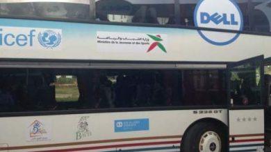 """Photo of Dell تطلق قافلة """"أجي"""" للتكوين المجاني  في الإعلاميات عبر جميع ربوع المملكة"""