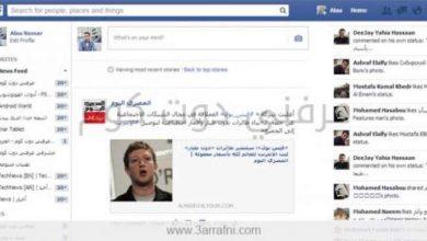 Photo of اليكم طريقة استرجاع شكل الفيسبوك القديم بعد التحديث