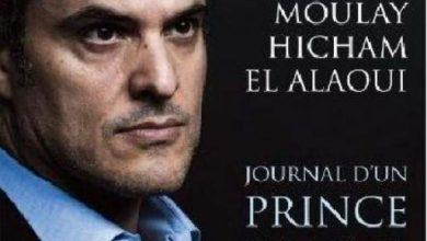 "Photo of الأمير هشام في كتابه: ""ها علاش أنا مسيخيط وباغي نلعب دور"""