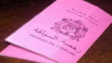 Photo of تجديد رخصة السياقة .. المواعيد عبر الانترنت