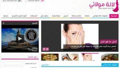 Photo of إذاعة ميدراديو تطلق مجلة إلكترونية للنساء.. لالة مولاتي موقع المرأة المغربية بامتياز