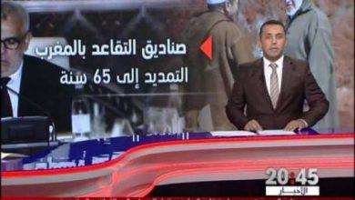 Photo of صناديق التقاعد بالمغرب مهددة بالإفلاس في عام 2021
