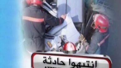 Photo of مصرع 3 أشخاص في حادث سير على الطريق الرابط بين الخميسات ومكناس