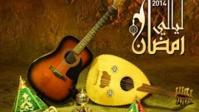 "Photo of فنّانون عالميون يحيون ""ليالي رمضان 2014"" بـ11 مدينة مغربية"