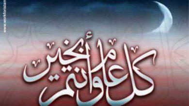 Photo of عآآآاجل هده الدول التي أعلنت الاثنين أول أيام عيد الفطر المبارك