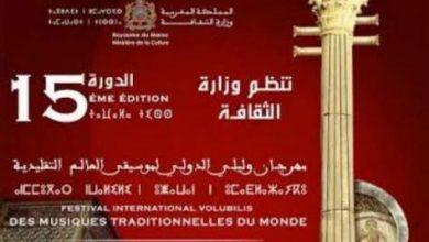 Photo of مهرجان وليلي الدولي لموسيقى العالم التقليدية يحتفي برواد الموسيقى المغربية