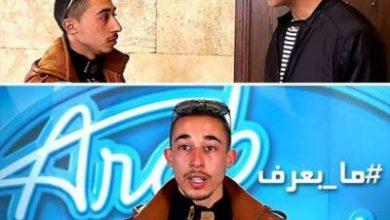 Photo of بالفيديو : كوارث مغربية تشوه المغاربة في Arab Idol 2014