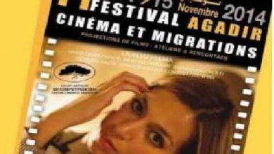 Photo of وزيرة سابقة في الحكومة الفرنسية تترأس الدورة 11 من مهرجان السينما والهجرة