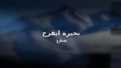 Photo of أجمل 20 بحيرة بالمغرب