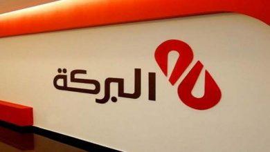 Photo of بشرى للمغاربة : بنك إسلامي بحريني يدخلإلى المغرب